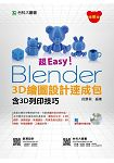 超Easy!Blender 3D繪圖設計速成包-含3D列印技巧附範例素材光碟