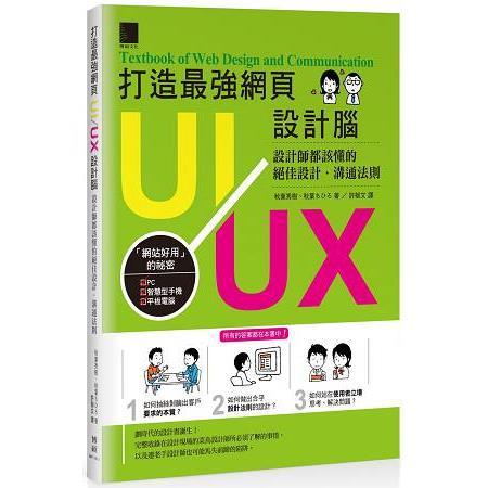打造最強網頁UI/UX設計腦:設計師都該懂的絕佳設計.溝通法則