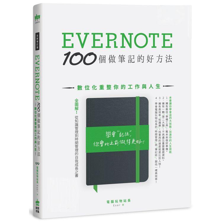 Evernote 100個做筆記的好方法 : 數位化重整你的工作與人生 /