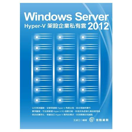 Windows Serve 2012 Hyper-V2012架設企業私有雲