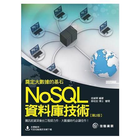 奠定大數據的基石:NoSQL資料庫技術[2版]