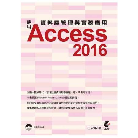 資料庫管理與實務應用-使用Access 2016