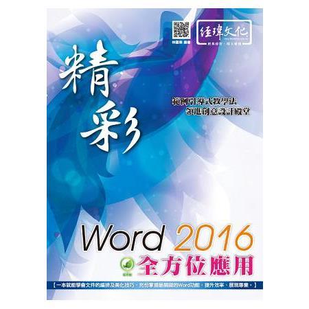 精彩 Word 2016 全方位應用