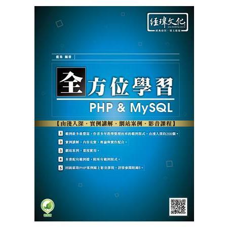 全方位學習 PHP & MySQL