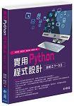 實用Python程式設計