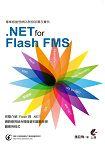 專業級動態網站開發部署實例-使用.NET for Flash FMS