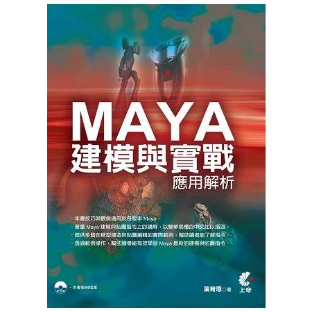 Maya建模與實戰應用解析