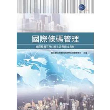 國際條碼管理: 國際條碼管理技術士證照指定教材