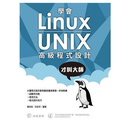 學會Linux/UNIX高級程式設計才叫大師