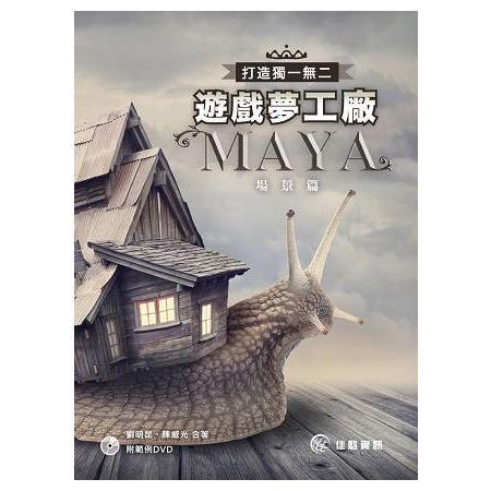 打造獨一無二遊戲夢工場-Maya場景篇
