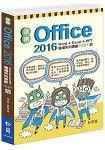 活用Office 2016:Word Excel PPT職場所向無敵100 招