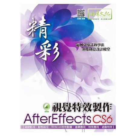 精彩 AfterEffects CS6 視覺特效製作