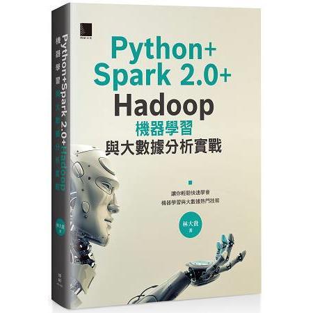 Python+Spark 2.0+Hadoop 機器學習與大數據分析實戰