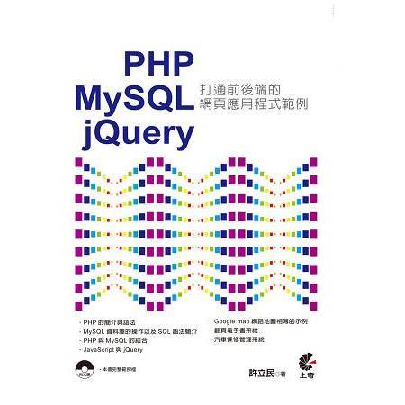 PHP&MySQL&jQuery:打通前後端的網頁應用程式範例
