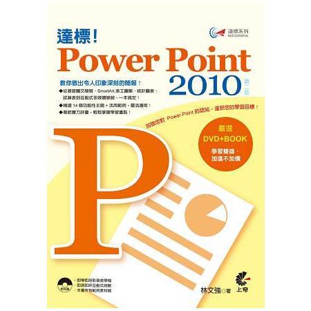 達標!PowerPoint 2010