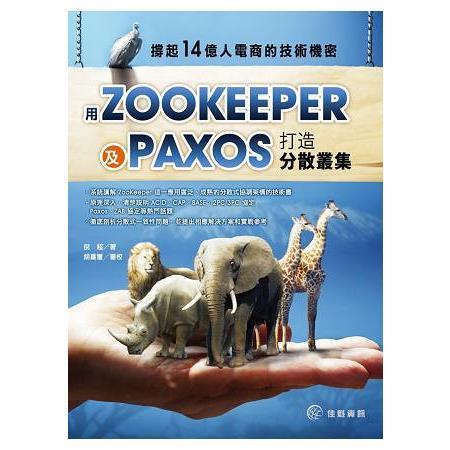 用Paxos及Zookeeper打造分散叢集