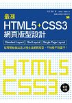 最潮HTML5+CSS3網頁版型設計