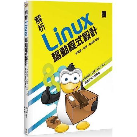 解析Linux 驅動程式設計