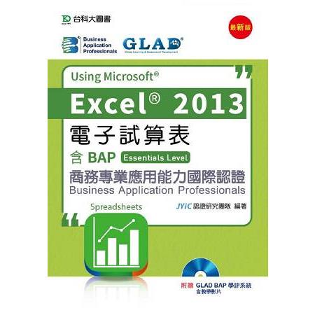 電子試算表Using Microsoft Excel 2013-含BAP商務專業應用能力國際認證(Essentials Level)