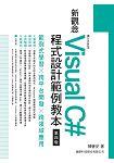 新觀念Microsoft Visual c#程式設計範例教本 第四版