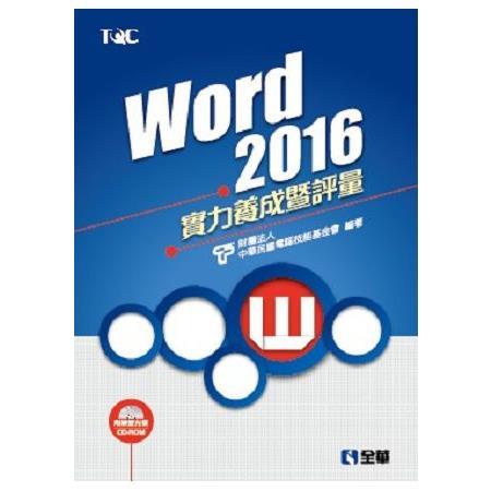 Word 2016實力養成暨評量(附練習光碟)