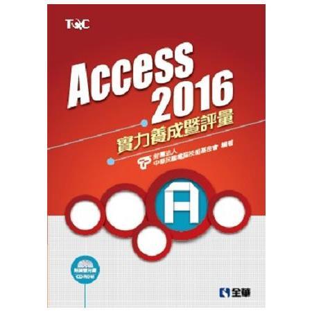 Access 2016實力養成暨評量(附練習光碟)
