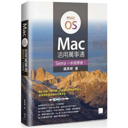 Mac活用萬事通:Sierra一本就學會!