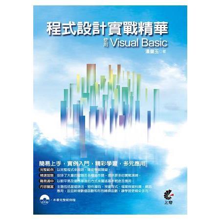 程式設計實戰精華Visual Basic