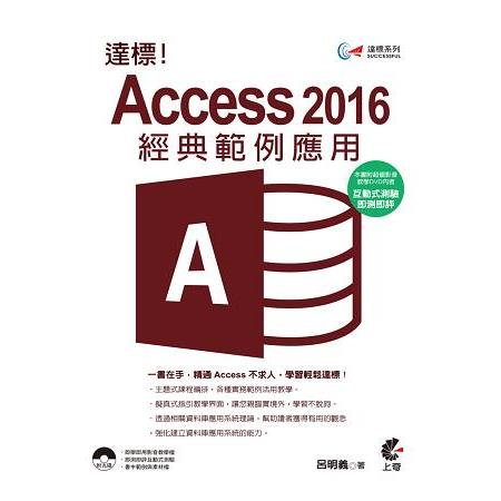 達標!Access2016經典範例應用