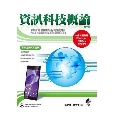 資訊科技概論(第三版)