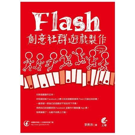 Flash創意社群遊戲製作so easy!