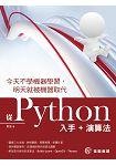 從Python入手+演算法