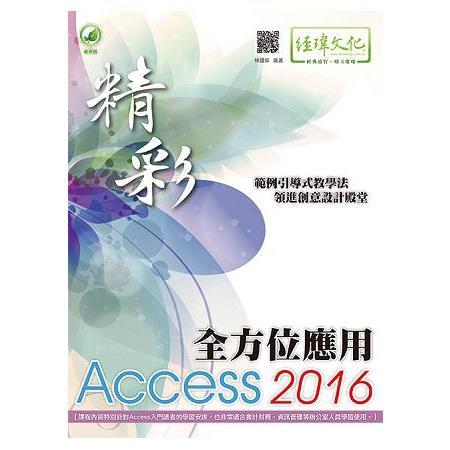 精彩 Access 2016 全方位應用