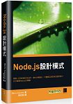 Node.js設計模式