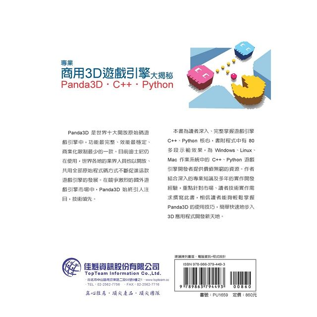 專業商用3D遊戲引擎大揭秘-Panda3D.C++.Python