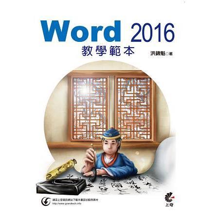 Word 2016 教學範本