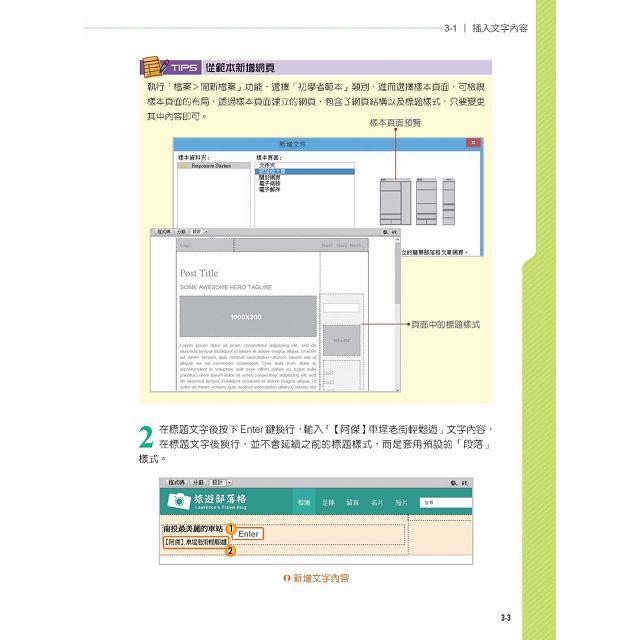 達標!Dreamweaver CC(第二版)