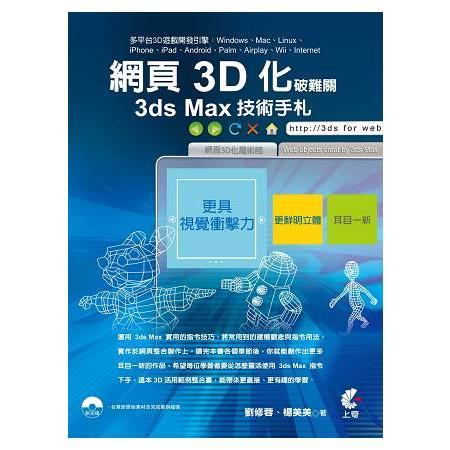 網頁3D化破難關:3ds Max技術手札