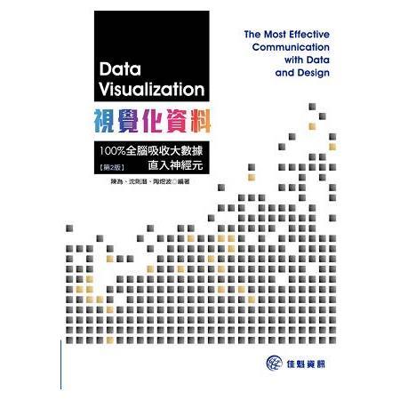 視覺化資料