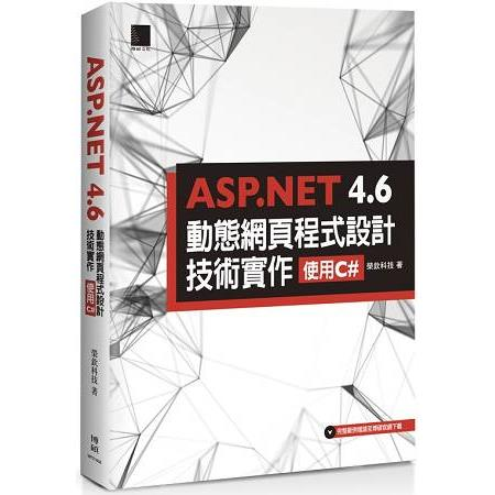 ASP.NET 4.6動態網頁程式設計技術實作:使用C#