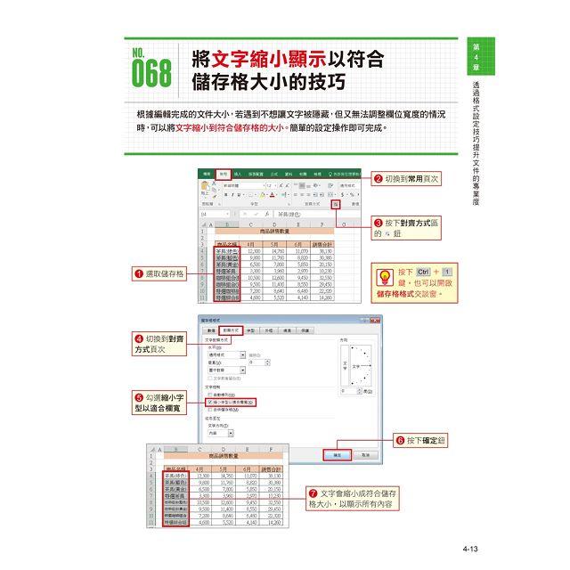 速效!Excel超實用工作術