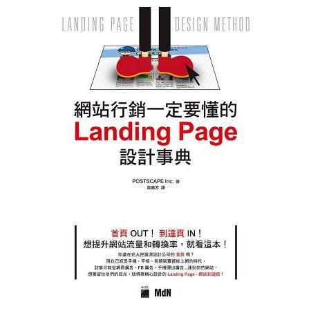 網站行銷一定要懂的Landing Page設計事典