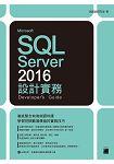 Microsoft SQL Server2016設計實務