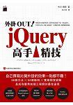 外掛OUT!jQuery高手精技