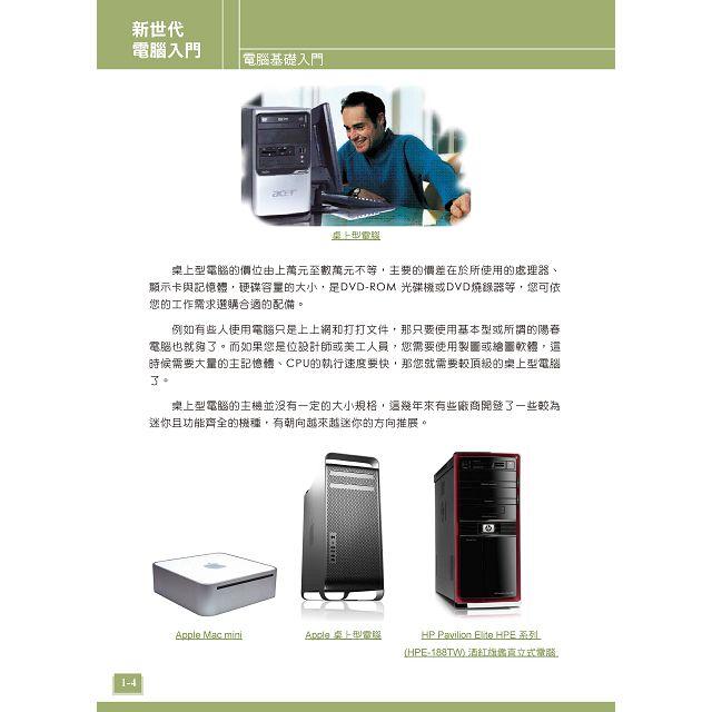 新世代電腦入門