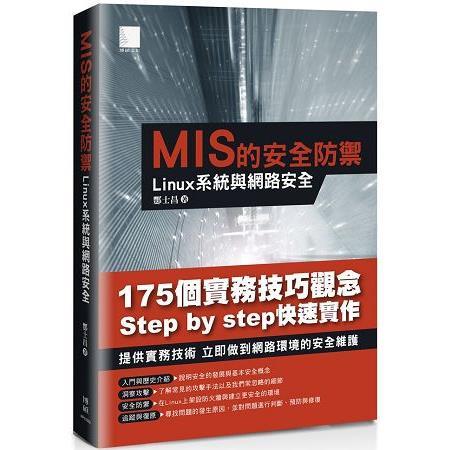 MIS的安全防禦:Linux系統與網路安全