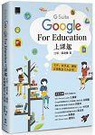 Google [G Suite] for Education上課趣-文件、試算表、簡報、雲端教室完全活用
