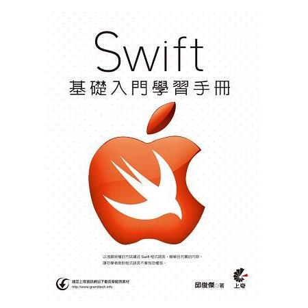 Swift基礎入門學習手冊