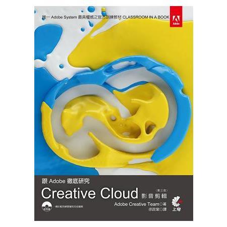 跟Adobe徹底研究Creative Cloud影音剪輯(第三版)