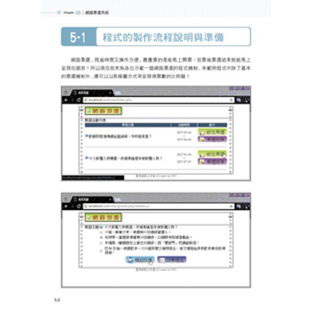Dreamweaver CC 資料庫網頁實例應用 - 零程式基礎輕鬆製作PHP資料庫網頁